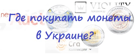 Where to buy coins in Ukraine? Sites auctions. Now instead of Aukro.