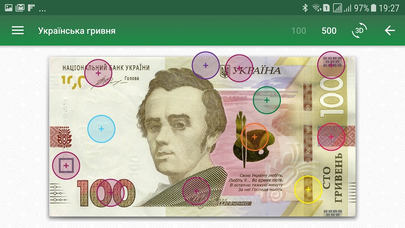 "The national Bank of Ukraine presented a mobile application ""Ukraine hryvnia"""
