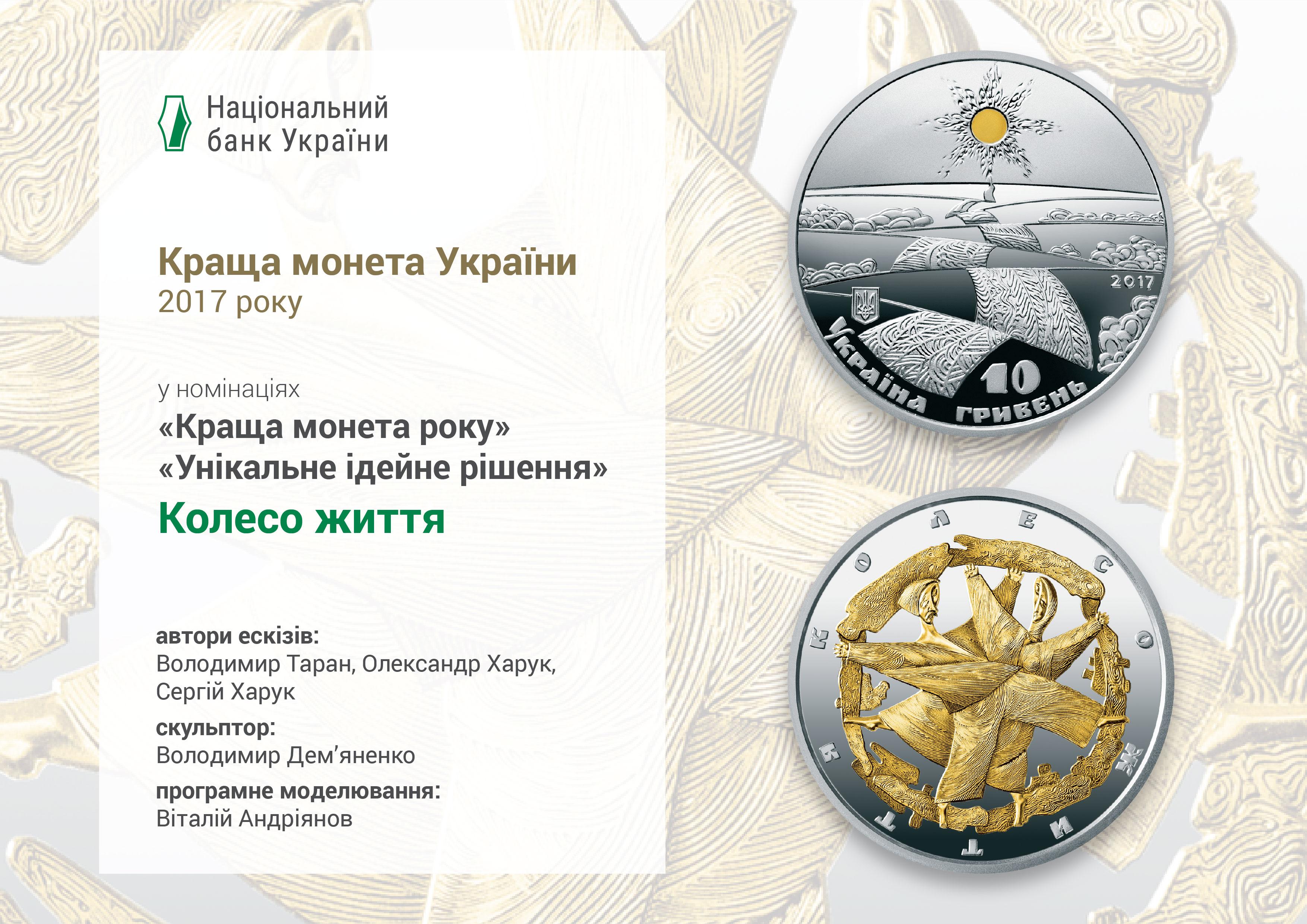 Лучшая украинская монета 2017 года
