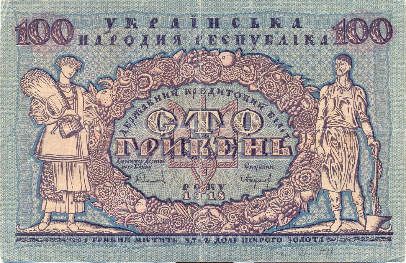 History of Hryvnia