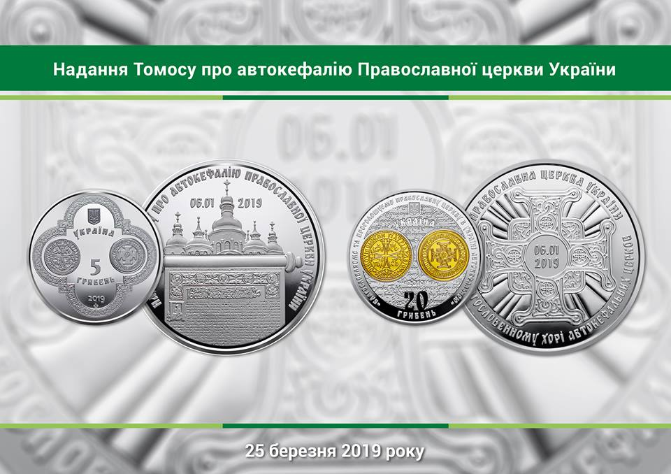"Commemorative coins ""Provision of Tomos on autocephaly of the Orthodox Church of Ukraine"" became available for online ordering"""