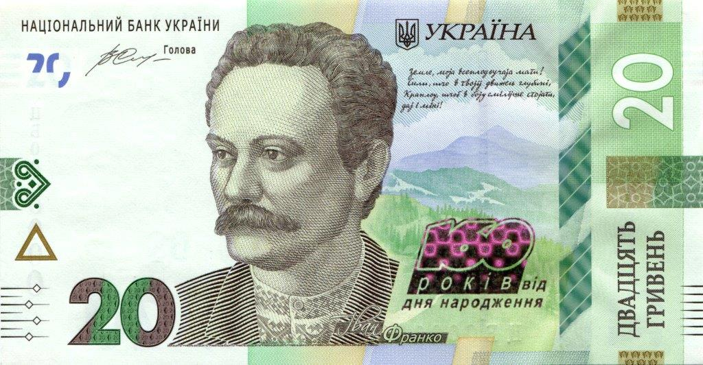 20 UAH sample 2016 (commemorative banknote: 160th birthday of Ivan Franko)