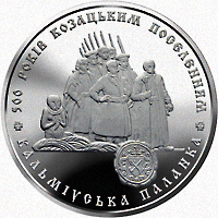 Реверс монеты 500 Years to Cossack settlements. Kalmiuska palanqua