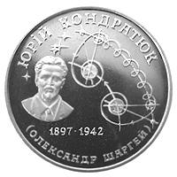 https://www.ua-coins.info/images/coins/16_reverse.jpg