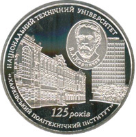 Реверс монеты 125 Years of the National Technical University  ``Kharkiv Polytechnic Institute``