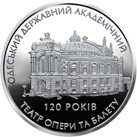 Реверс монеты 120 Years of the Odesa State Academic Opera and Ballet Theatre