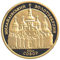 Реверс монеты St.Michae`s Golden-Domed Cathedral