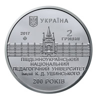 Аверс монеты 200 Years since the Establishment of the Ushinsky South Ukrainian National Pedagogical University