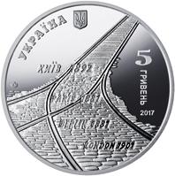 Аверс монеты 125 лет трамвайному движению в Киеве