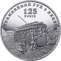 Реверс монеты 125 Years since the Establishment of the Tram Service in Kyiv