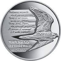 Реверс монеты Михайло Петренко