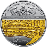 Реверс монеты 150 Years since the Establishment of the Taras Shevchenko National Opera of Ukraine