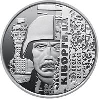 Реверс монеты Защитникам Донецкого аэропорта