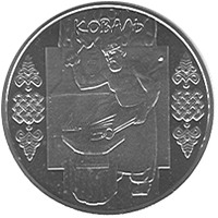 Коваль монета коробка под монеты олимпиада 80