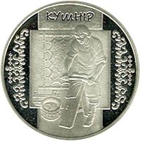 Монета 2грн первое принятие конституции купить 2 злотых короли