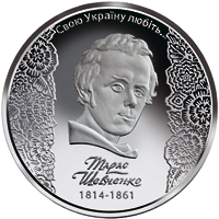 Реверс монеты 200th Anniversary of T.H.Shevchenko`s Birth