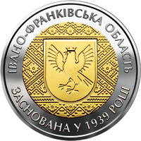 Реверс монеты 75 Years of the Ivano-Frankivsk Oblast