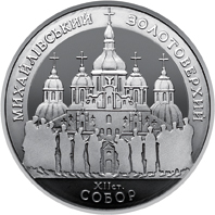 Реверс монеты St.Michael Golden-Domed Cathedral