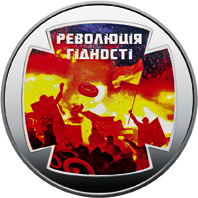 Реверс монеты Revolution of Dignity