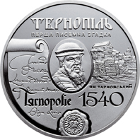Реверс монеты 475th Anniversary of the First Record of the City of Ternopil