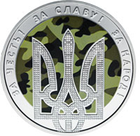 Реверс монеты Day of Defender of Ukraine