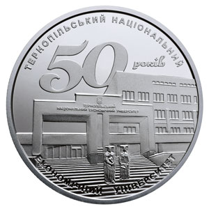 Реверс монеты 50 Years Since the Establishment of the Ternopil National Economic University