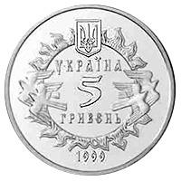 5 гривень 1999 ціна г устюг