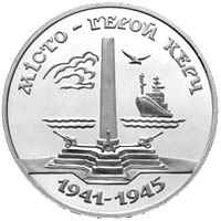 Реверс монеты Hero-City of Kerch