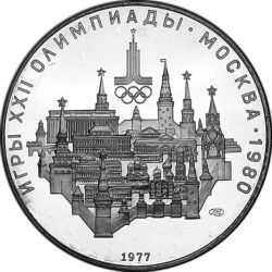 Реверс монеты Cities and sports venues of the XXII Olympic games Moscow
